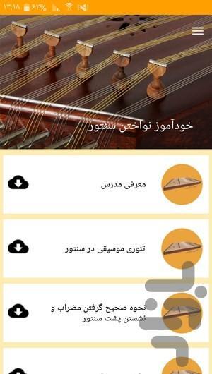 خودآموز نواختن سنتور - عکس برنامه موبایلی اندروید