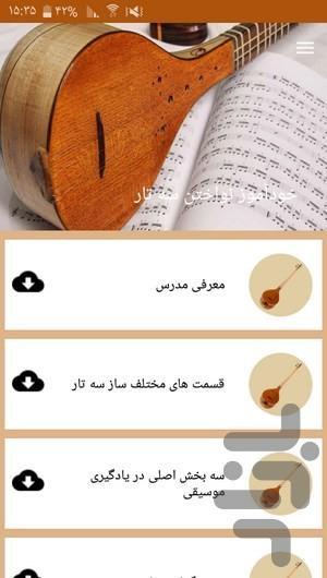 خودآموز نواختن سه تار - عکس برنامه موبایلی اندروید