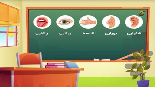 آموزش علوم اول دبستان - عکس برنامه موبایلی اندروید