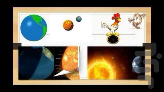 آموزش علوم دوم دبستان - عکس برنامه موبایلی اندروید