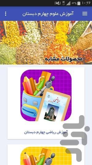 آموزش علوم چهارم دبستان - عکس برنامه موبایلی اندروید