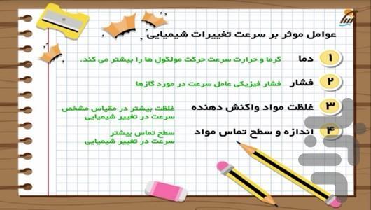 آموزش علوم پنجم دبستان - عکس برنامه موبایلی اندروید
