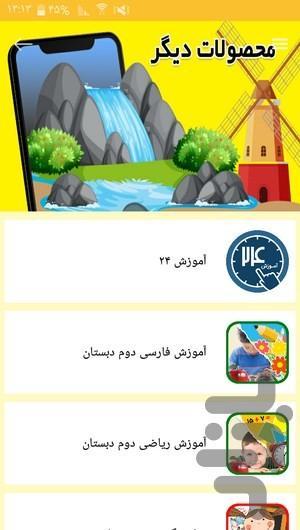آموزش علوم کلاس دوم دبستان - عکس برنامه موبایلی اندروید