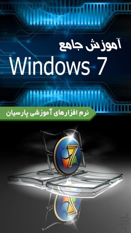 آموزش جامع Windows 7 (فیلم) - عکس برنامه موبایلی اندروید