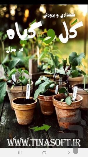 نگهداری و پرورش گل و گیاه در منزل - عکس برنامه موبایلی اندروید
