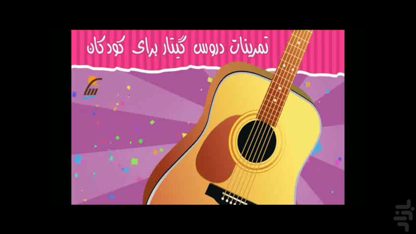 تمرینات دروس گیتار برای کودکان - عکس برنامه موبایلی اندروید