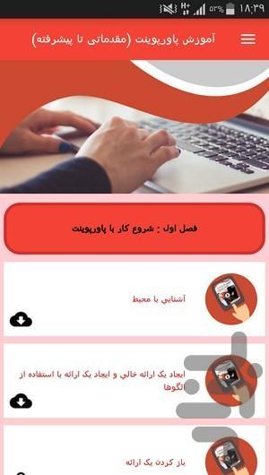 آموزش پاورپوینت (مقدماتی تاپیشرفته) - عکس برنامه موبایلی اندروید