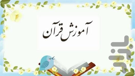 آموزش قرآن کلاس دوم دبستان - عکس برنامه موبایلی اندروید