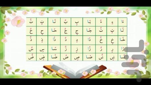 آموزش قرآن سوم دبستان - عکس برنامه موبایلی اندروید
