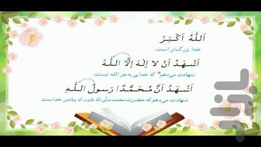 آموزش قرآن کلاس سوم دبستان - عکس برنامه موبایلی اندروید