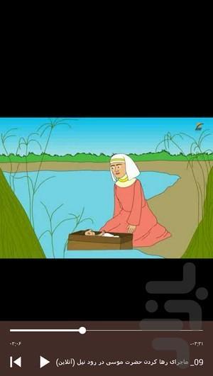 قصه های قرآنی برای کودکان - عکس برنامه موبایلی اندروید