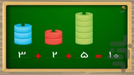 آموزش ریاضی اول ابتدایی - عکس برنامه موبایلی اندروید