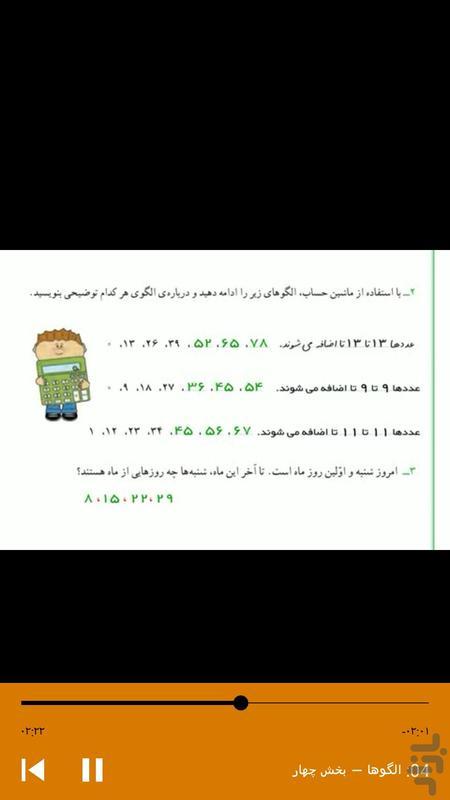 آموزش ریاضی سوم دبستان - عکس برنامه موبایلی اندروید