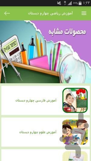 آموزش ریاضی چهارم دبستان - عکس برنامه موبایلی اندروید
