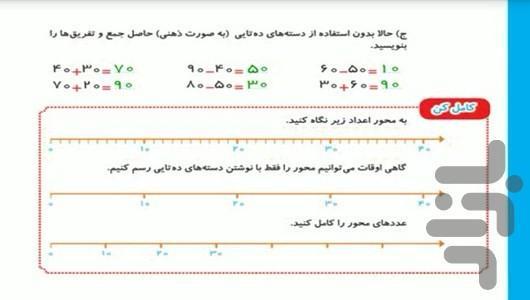 آموزش ریاضی دوم دبستان - عکس برنامه موبایلی اندروید