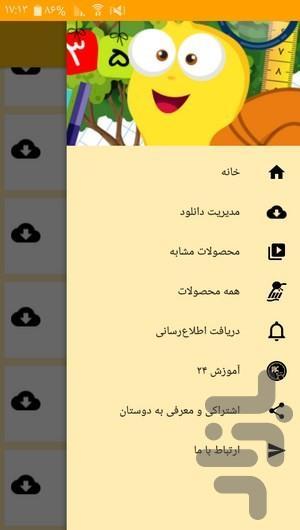 آموزش ریاضی کلاس دوم دبستان - عکس برنامه موبایلی اندروید