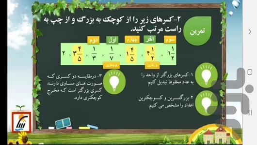 آموزش ریاضی پایه پنجم دبستان - عکس برنامه موبایلی اندروید