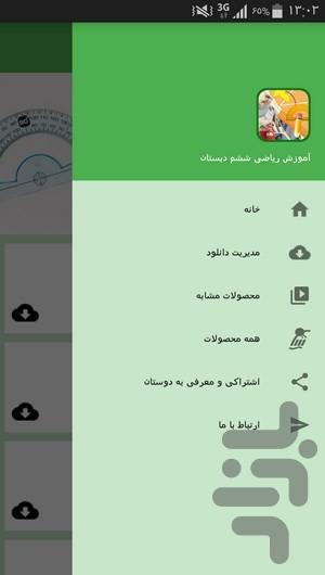 آموزش ریاضی ششم دبستان - عکس برنامه موبایلی اندروید