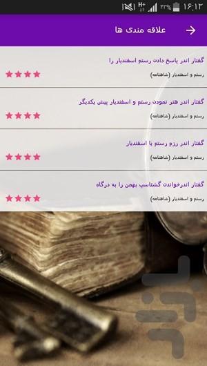 کتاب صوتی رستم و اسفندیار (شاهنامه) - عکس برنامه موبایلی اندروید