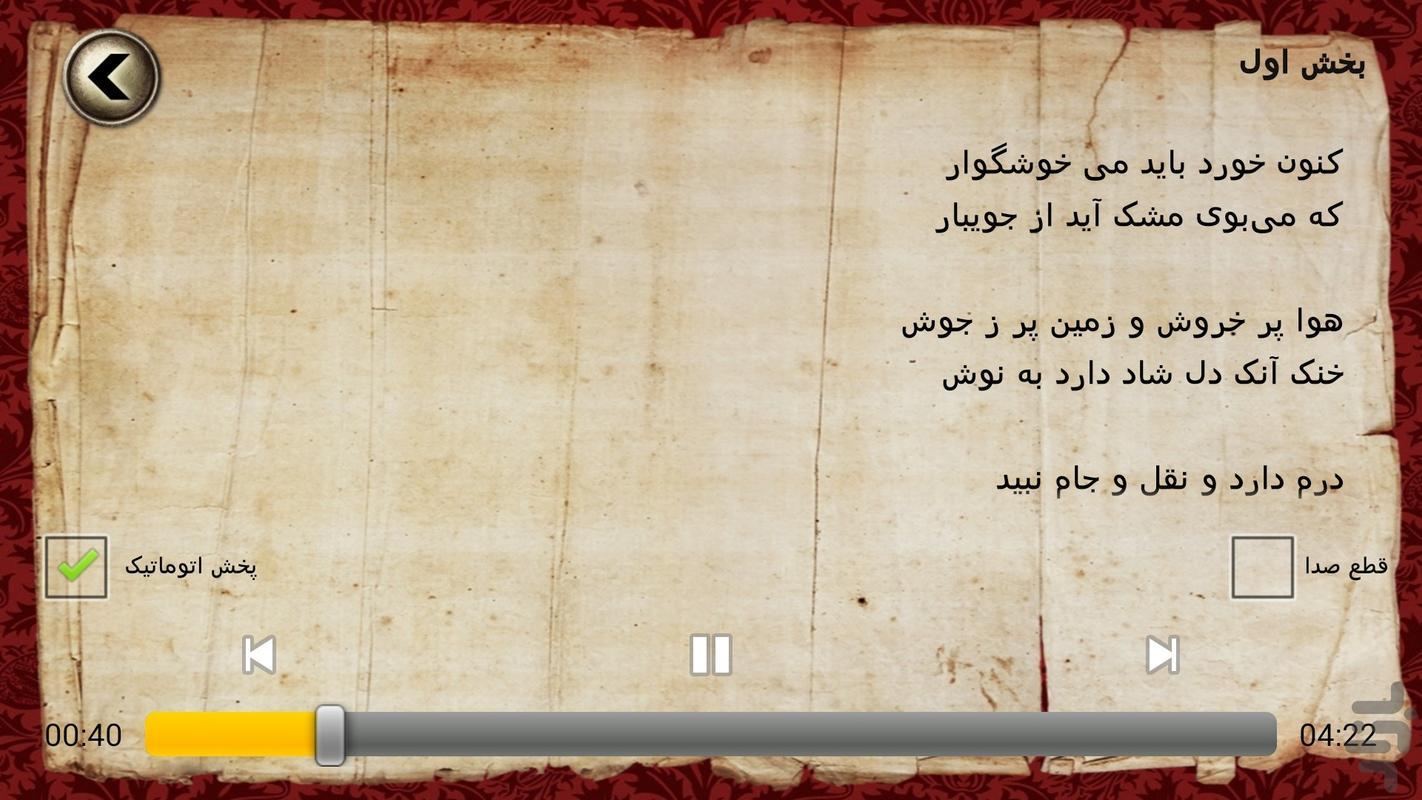 دفتر صوتی رستم و اسفندیار (شاهنامه) - عکس برنامه موبایلی اندروید