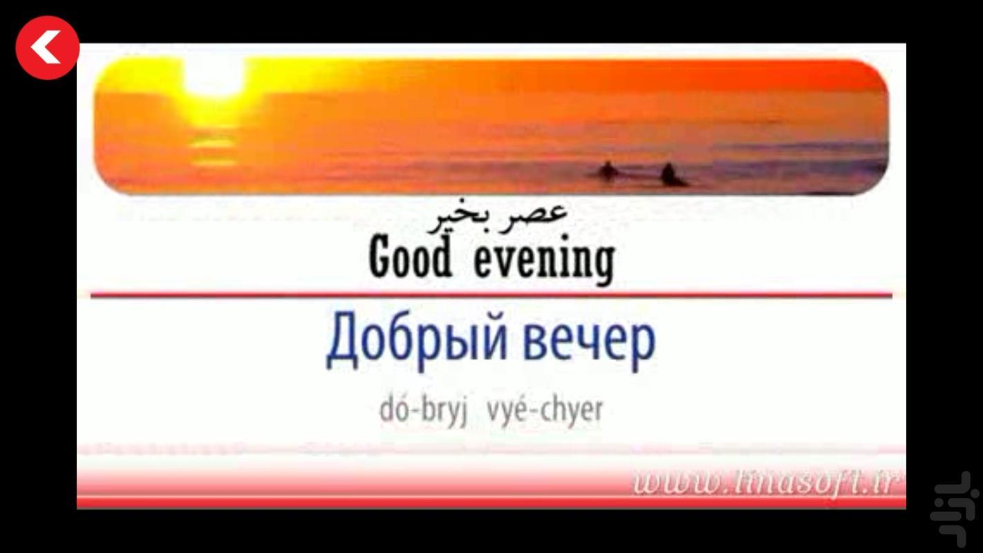 آموزش زبان روسی - عکس برنامه موبایلی اندروید