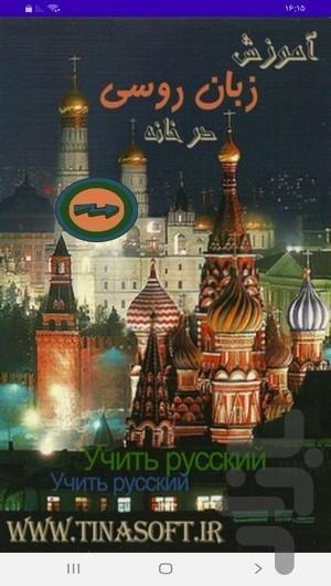 آموزش زبان روسی در خانه - عکس برنامه موبایلی اندروید