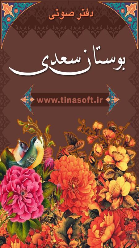دفتر صوتی بوستان سعدی - عکس برنامه موبایلی اندروید