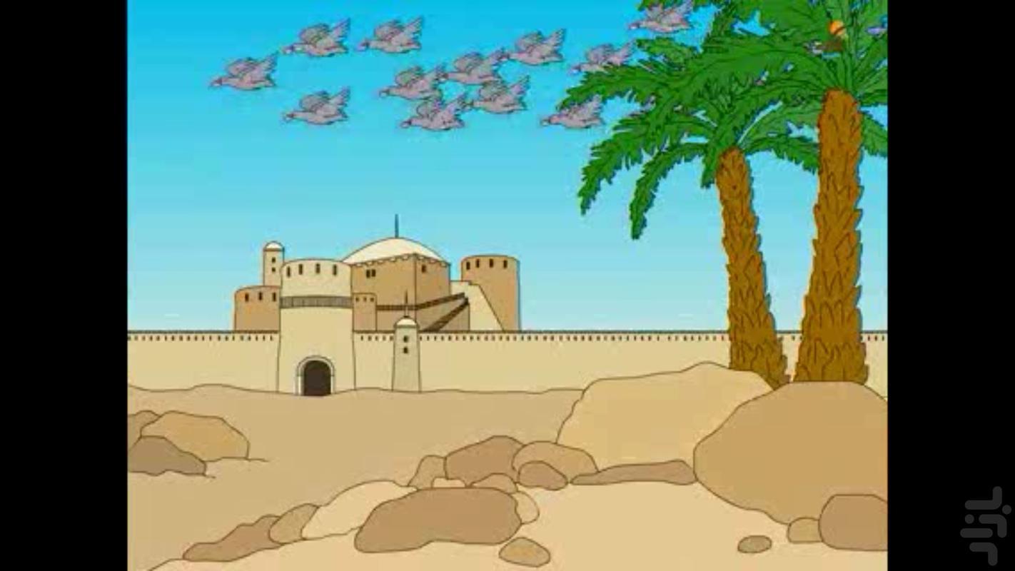 قصه های قرآنی (1) - (انیمیشن) - عکس برنامه موبایلی اندروید