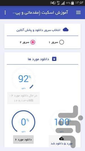 آموزش اسکیت (مقدماتی و پیشرفته) - عکس برنامه موبایلی اندروید