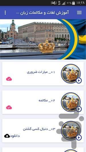 آموزش لغات و مکالمات زبان سوئدی - عکس برنامه موبایلی اندروید