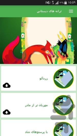 ترانه های دبستانی - عکس برنامه موبایلی اندروید