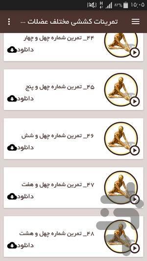 تمرینات کششی مختلف عضلات بدن - عکس برنامه موبایلی اندروید