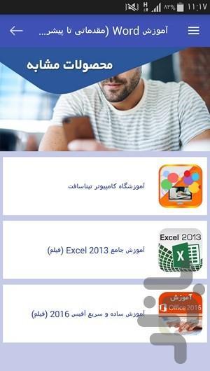 آموزش Word (مقدماتی تا پیشرفته) - عکس برنامه موبایلی اندروید