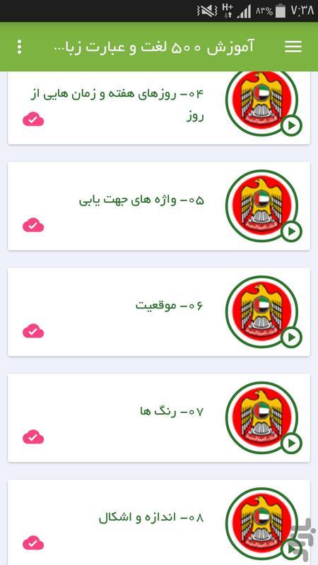 آموزش 500 لغت و عبارت زبان اماراتی - عکس برنامه موبایلی اندروید
