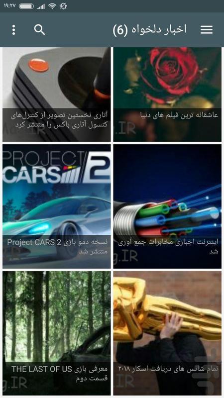 مجله تاینی - اخبار فناوری و سینما - عکس برنامه موبایلی اندروید