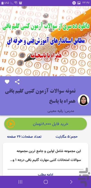 آموزش قالی بافی - عکس برنامه موبایلی اندروید