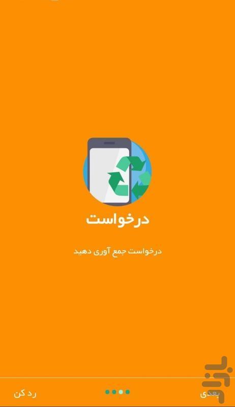 زیستاپ - عکس برنامه موبایلی اندروید
