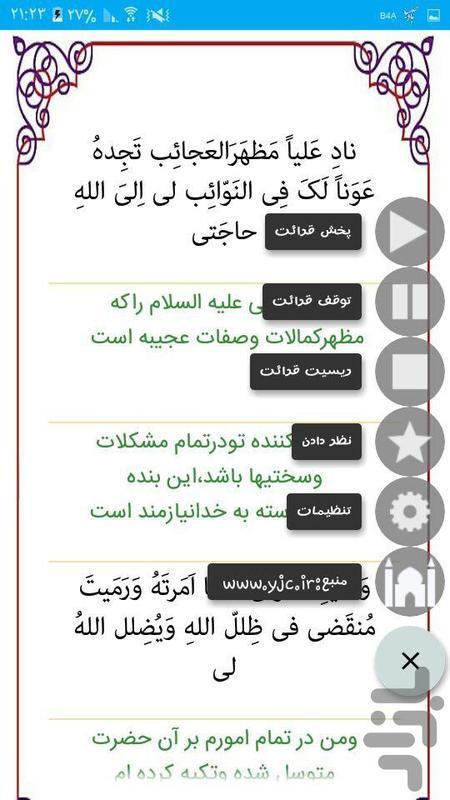 دعای نادعلی(صوتی دلنشین) - عکس برنامه موبایلی اندروید