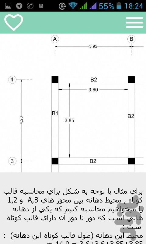 Metre Book - Image screenshot of android app