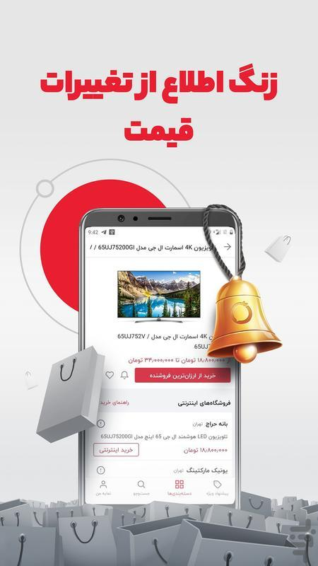 Torob - Image screenshot of android app