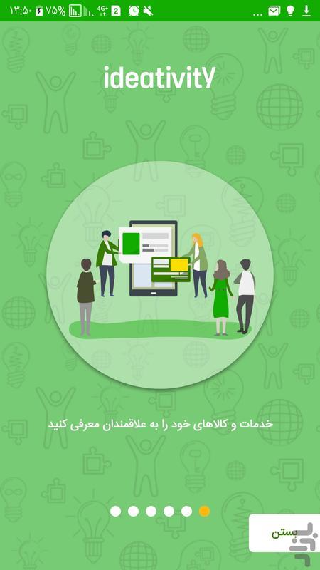 شبكه اجتماعي ايده و خلاقیت - عکس برنامه موبایلی اندروید