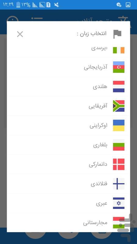 مترجم آنلاین و سخنگو (22 زبانه) - عکس برنامه موبایلی اندروید