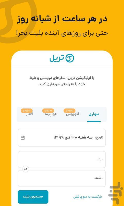 تریل | خدمات حمل و نقل آنلاین - عکس برنامه موبایلی اندروید