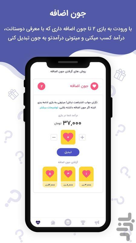 یوتنکیو / مسابقه آنلاین - عکس بازی موبایلی اندروید