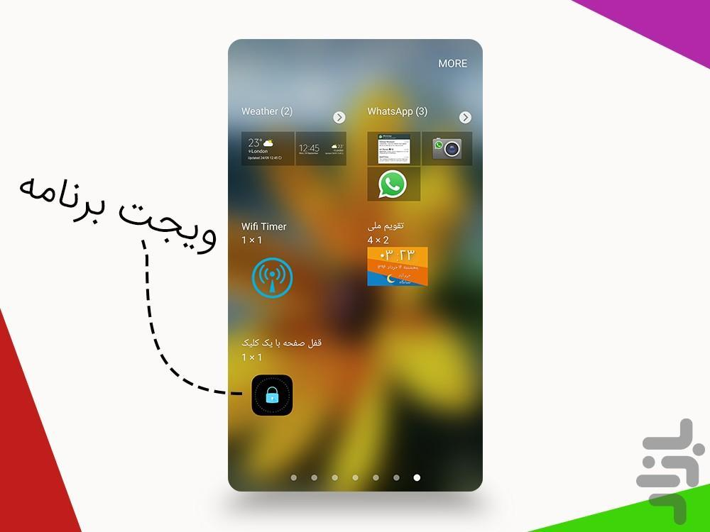 قفل صفحه با یک کلیک - عکس برنامه موبایلی اندروید