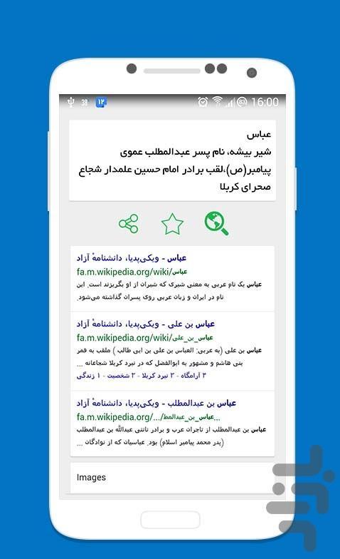 اسم یاب - عکس برنامه موبایلی اندروید