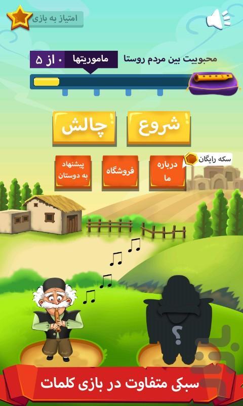 چوپان - عکس بازی موبایلی اندروید