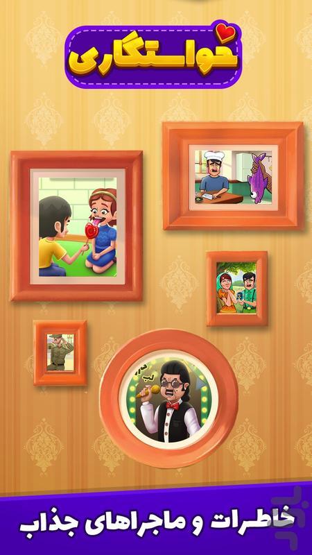 خواستگاری - عکس بازی موبایلی اندروید