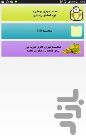 کالری شمار زیباتن ( مدیریت رژیم) - عکس برنامه موبایلی اندروید