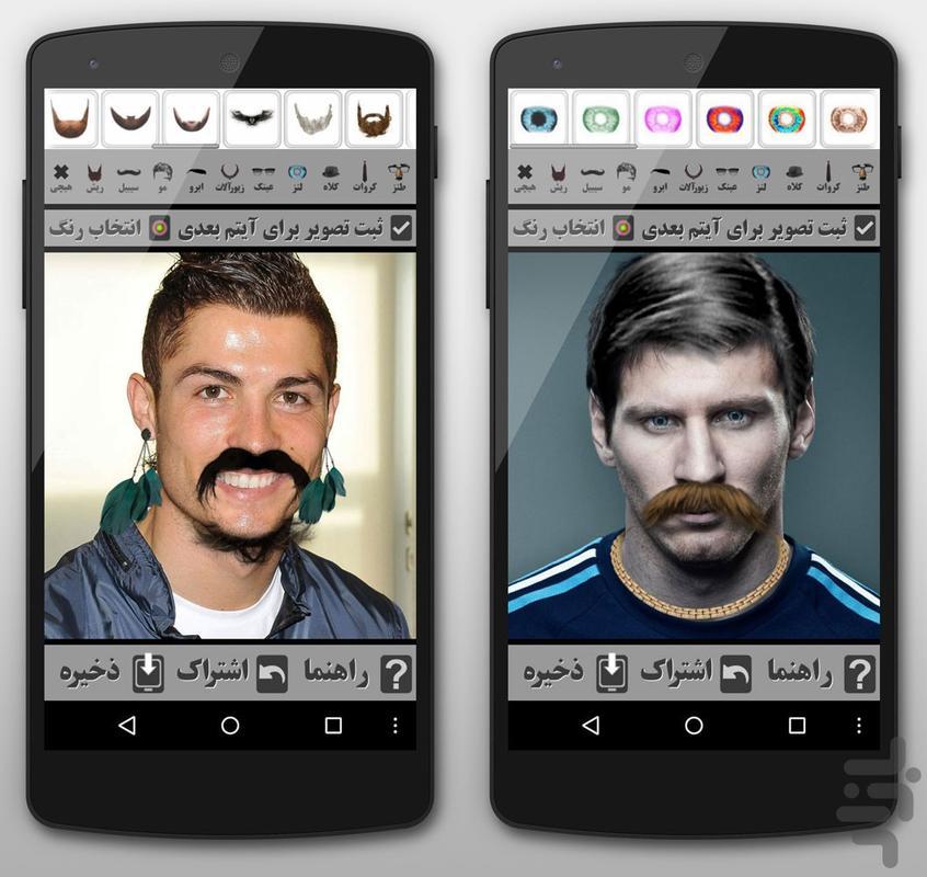 سالن ریش و سیبیل و چهره آرایی - عکس برنامه موبایلی اندروید
